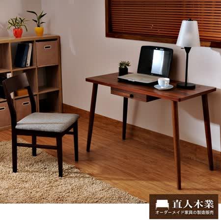 【日本直人木業】簡單生活 胡桃木色書桌椅組
