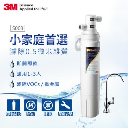 3M 極淨便捷系列淨水器 3US-S003-5