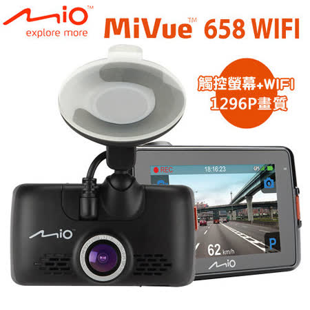 Mio MiVue 658 W聯詠 行車紀錄器IFI觸控寬螢幕GPS測速行車記錄器 加贈16G卡