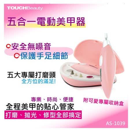 TOUCHBeauty 五合一電動美甲器 AS-1039 (粉紅色)