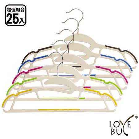 【Love Buy】乾濕兩用多功能Z型防滑衣架_25入(5色裝)
