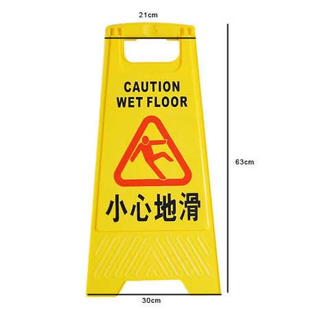[百貨通]小心地滑 請勿停車 告示牌 警告標誌 警告牌