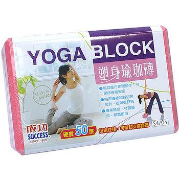 成功塑身瑜珈磚(硬度50度)