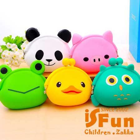 【iSFun】】可愛動物*矽膠零錢包/青蛙+隨機款