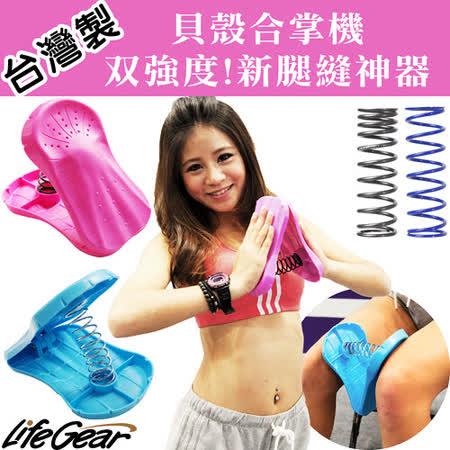 【來福嘉 LifeGear】33610 美胸健腿貝殼合掌機(新腿縫神器)