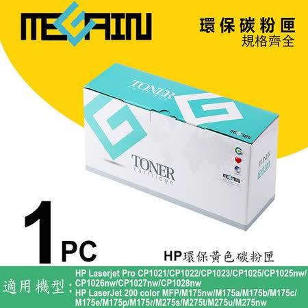 美佳音 HP CE312A黃色環保再生碳粉匣(適用Color Lase Jet CP1025/CP1025NW