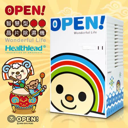 Healthlead OPEN小將智慧型晶片除濕機(會員特享)