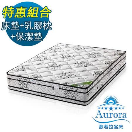 【歐若拉名床】四線25cm高筒乳膠天絲棉布獨立筒床墊(護邊強化)-單人加大3.5尺