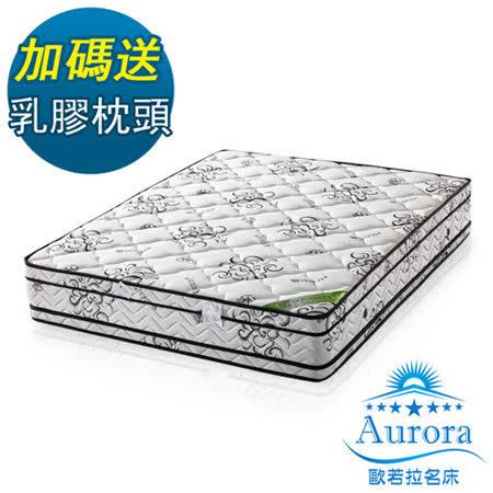 【歐若拉名床】四線25cm高筒乳膠天絲棉布獨立筒床墊(護邊強化)-雙人特大6x7尺