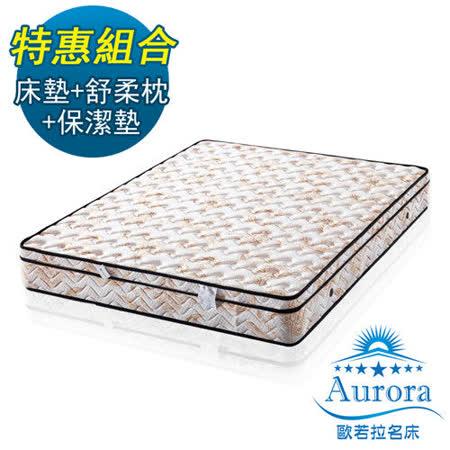 【歐若拉名床】三線主打天絲棉布料獨立筒床墊-雙人5尺