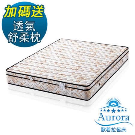 【歐若拉名床】三線主打天絲棉布料獨立筒床墊-雙人加大6尺