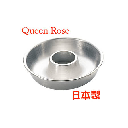 日本霜鳥Queen Rose不銹鋼空心圓蛋糕模(大21cm)
