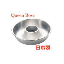 日本霜鳥Queen Rose不銹鋼空心圓蛋糕模(中18cm)