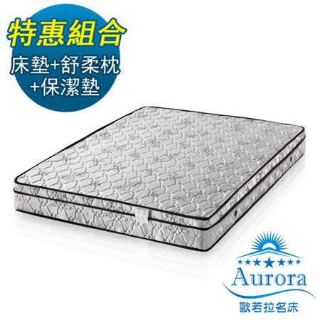 【歐若拉名床】三線強打高級緹花布獨立筒床墊(18mm釋壓棉)-單人加大3.5尺
