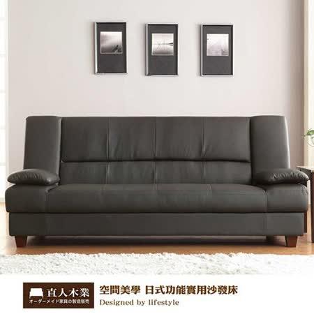 【日本直人木業】空間美學日式功能兩用沙發(床)