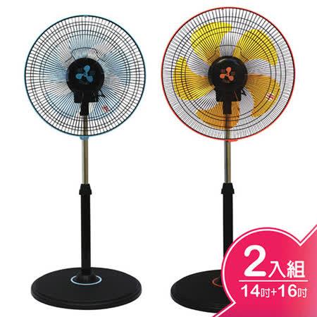 【伍田】14吋+16吋超廣角循環涼風扇 WT-1411+WT-1611