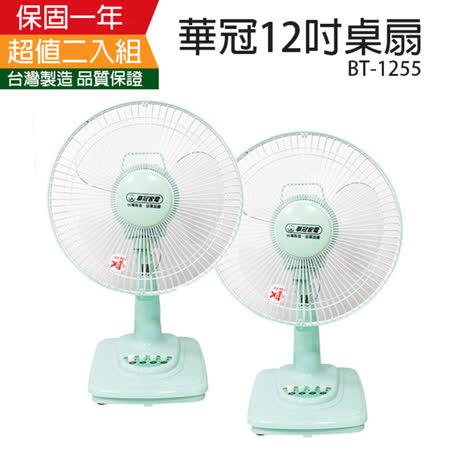 【華冠】12吋桌立風扇BT-1255 二入組