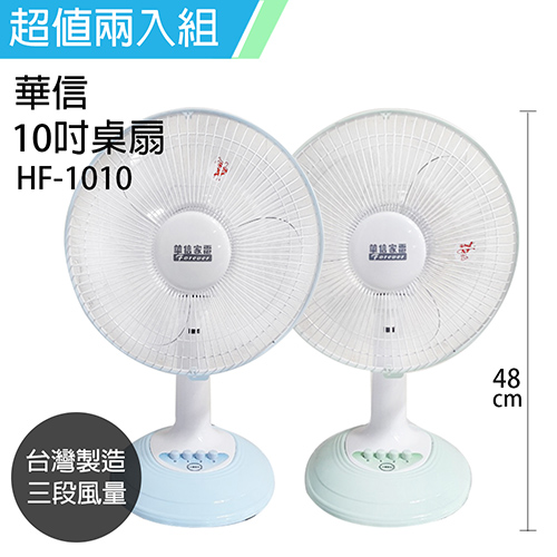 【華信】10吋桌扇HF-1010 二入組
