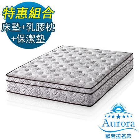 【歐若拉名床】三線25cm高筒特殊QT舒柔布獨立筒床墊(護邊強化)-單人加大3.5尺