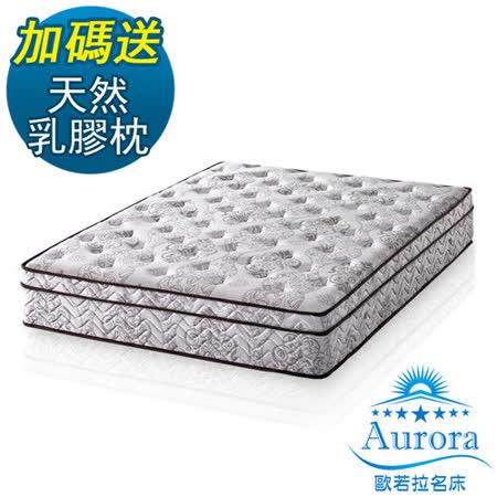 【歐若拉名床】三線25cm高筒特殊QT舒柔布獨立筒床墊(護邊強化)-雙人加大6尺