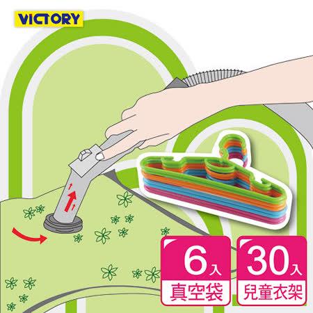 【VICTORY】換季衣物收納兒童組(贈真空壓縮袋1入)