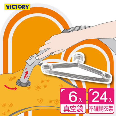 【VICTORY】換季衣物收納成人組(贈真空壓縮袋1入)