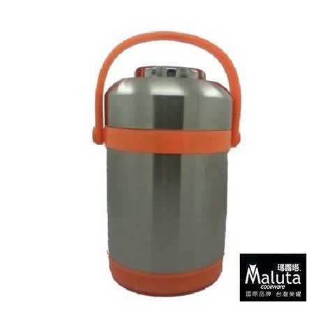 【MALUTA瑪露塔】多功能保溫提鍋/保溫提鍋1.9L