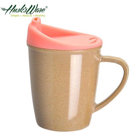 【美國Husk's ware】稻殼天然無毒環保兒童水杯-熱情紅