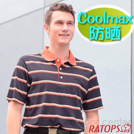 【瑞多仕-RATOPS】男款 Coolmax 輕量透氣條紋POLO衫. 排汗衫.防曬衣.休閒衫 / 吸濕排汗. 抗紫外線.易洗滌.彈性舒適 / DB8522 深藍色