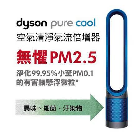 【送濾網兌換券*2】dyson pure cool AM11空氣清淨氣流倍增器 科技藍