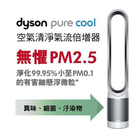 【送濾網兌換券*2】dyson pure cool AM11空氣清淨氣流倍增器 時尚白