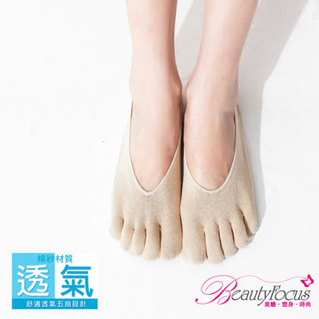 【美麗焦點】素色款五趾隱形襪套-卡其色(279)