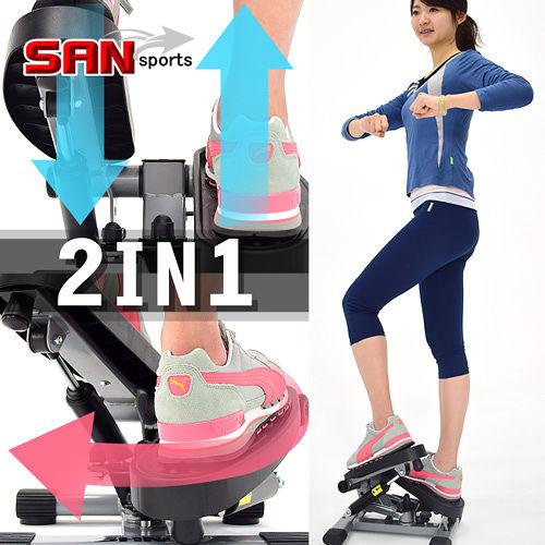 【板橋 百貨SAN SPORTS】雙效2in1扭腰踏步機 C025-6603UT 搖擺活氧美腿機.有氧滑步機.划步機