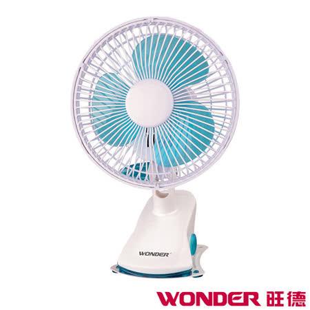 WONDER旺德 USB 6吋夾立掛三用風扇 WD-9504FU