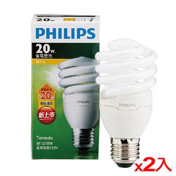 ★2件超值組★飛利浦 T2螺旋省電燈泡-黃光(20W)