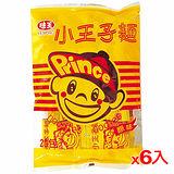 味王小王子麵-原味300G*6包