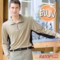 【RATOPS】男款 Coolmax 薄長袖拉鍊翻領排汗休閒衫.長袖POLO衫/ DB8442 亞麻色