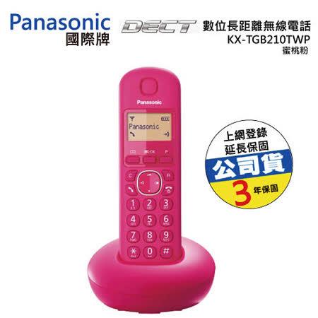 國際Panasonic-DECT 數位長距離無線電話(公司貨)KX-TGB210TWB(蜜桃粉)