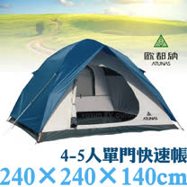 【Atunas 歐都納】4-5人單門快速帳_A-Tent1402 藍