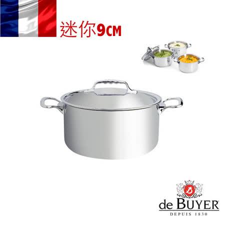 法國【de Buyer 】畢耶鍋具[小王子系列] 高導熱迷你法式燉鍋9cm