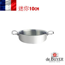 法國【de Buyer 】畢耶鍋具[小王子系列] 高導熱迷你低身雙耳鍋10cm