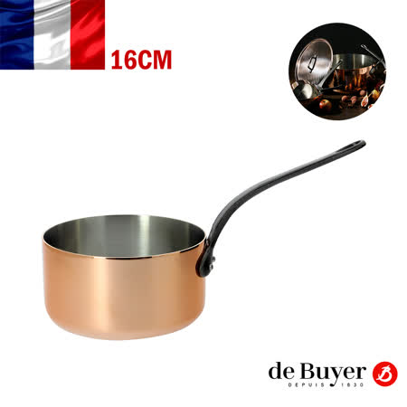 法國【de Buyer】畢耶鍋具『契合銅鍋INO系列』單柄調理鍋16公分(無蓋)