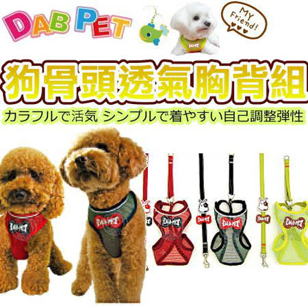 【網購】gohappy快樂購物網DAB PET》寵物專用骨頭造型透氣胸背牽繩組XL號開箱台南 大 遠 百 地址