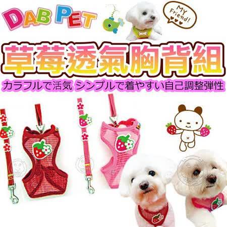 【好物分享】gohappy 購物網DAB PET》寵物專用草莓造型透氣胸背牽繩組M號價格巨 城 百貨 公司