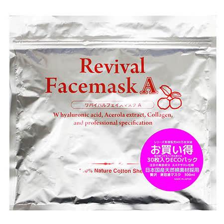 【Revival Facemask】日本原裝美容沙龍舒活面膜A-西印度櫻桃(單組入30片)