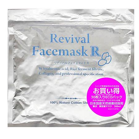 【Revival Facemask】日本原裝美容沙龍舒活面膜R-新瀉米發酵萃取(單組入30片)