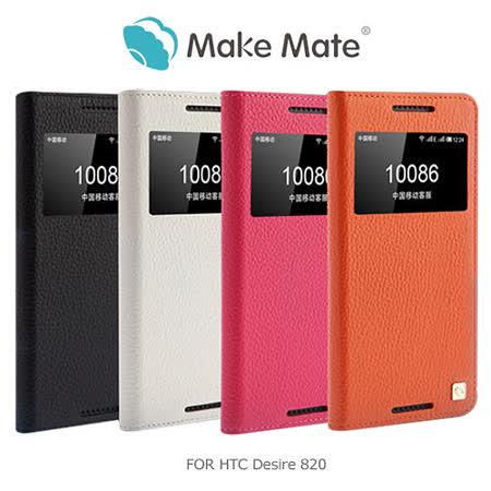 Make Mate 貝殼美 HTC Desire 820 星河系列 真皮側翻開窗皮套