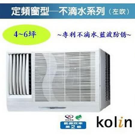 Kolin歌林 4-6坪節能不滴水左吹窗型冷氣 KD-202L01(含基本安裝+舊機回收)買再送風扇