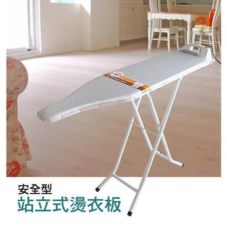 [百貨通]站立式燙衣板 燙馬 燙衣架 燙斗 燙衣墊台灣製造
