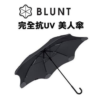 【紐西蘭BLUNT 保蘭特】完全抗UV 抗強風 時尚美人 勾勾傘 Lite3+(時尚黑)